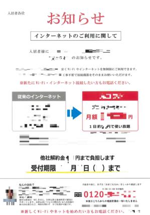 wifi%e3%81%95%e3%82%93
